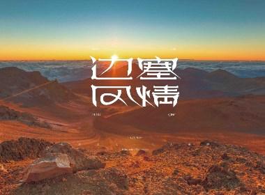Font Design — 2021 — 01