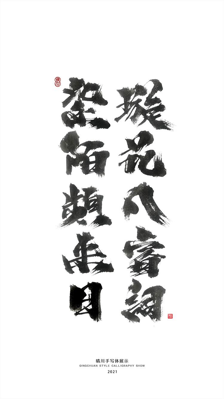 晴川造字-百天百字
