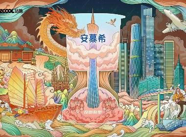 安慕希 反倒有型 广州