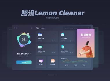 腾讯Lemon Cleaner改版
