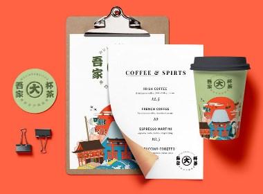 吾家大杯茶茶饮品LOGO及包装设计