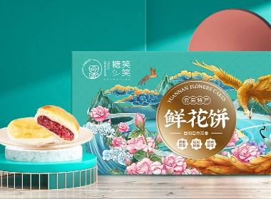 鲜花饼包装设计