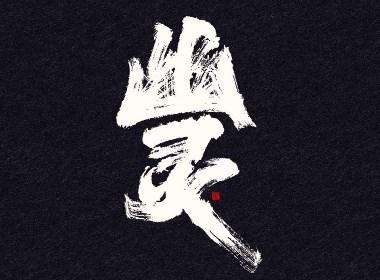 蒲堯字跡 | 字由字在 33