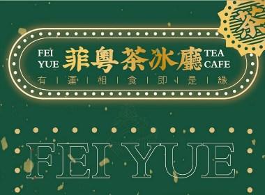 港式餐饮·菲粵茶冰厅