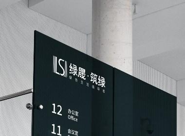 绿晟 x 壹为弘吉 | Visual Identity