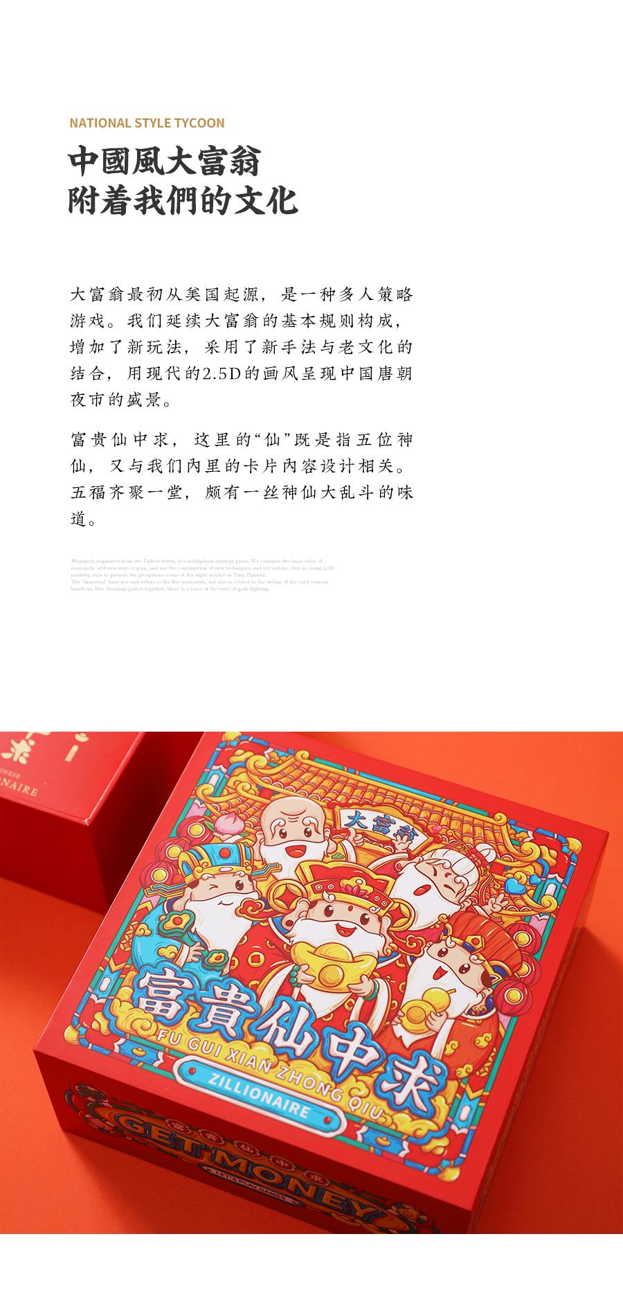 富贵仙中求/国风大富翁