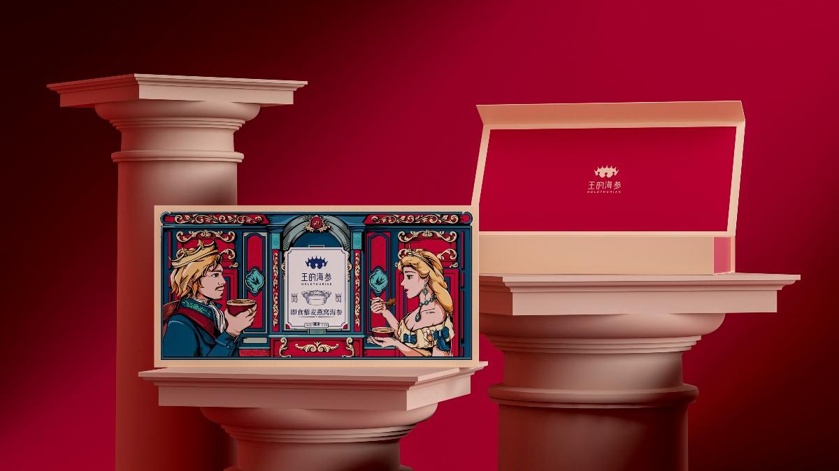 所喜作品:王的海参包装设计
