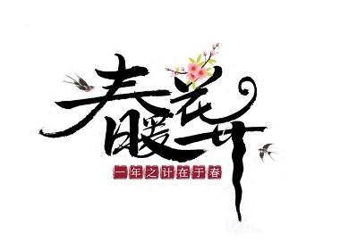 千江字體設計作品集(五十九)