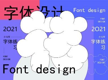 学生小马哥字体集