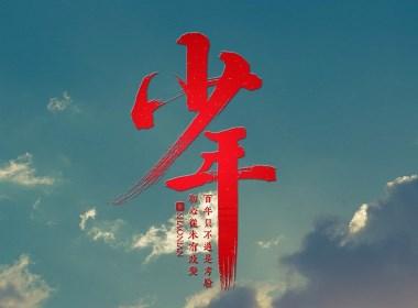 千江字體設計作品集(六十一)