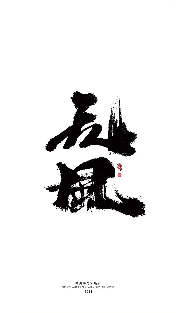 晴川造字-百字令
