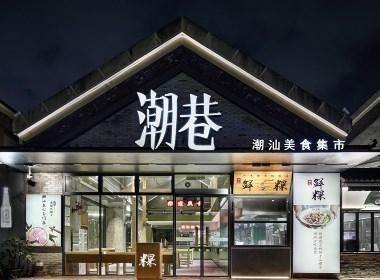 【大成正道装饰设计】潮巷.老潮汕美食集市-空间设计