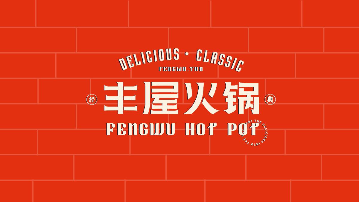 丰屋火锅 | 餐饮品牌设计