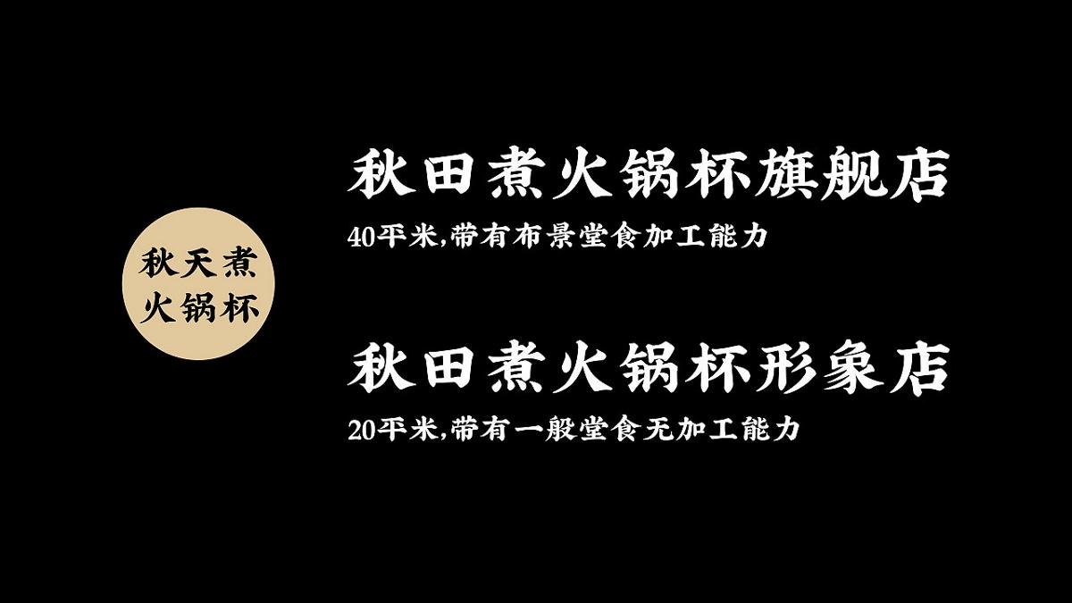 秋田煮火锅杯品牌全案设计 IP设计 餐饮设计 VI设计