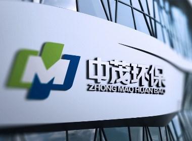 中茂环保 环保行业公司logo VI设计 河南灵智品牌策划