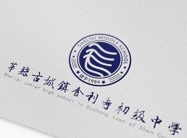 舍利寺初级中学 校徽校旗logo设计