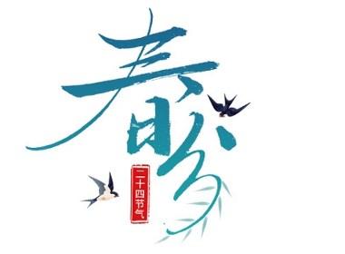 千江字體設計作品集(六十)