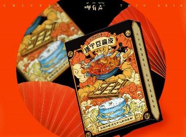 國潮插畫包裝遂寧豆腐皮