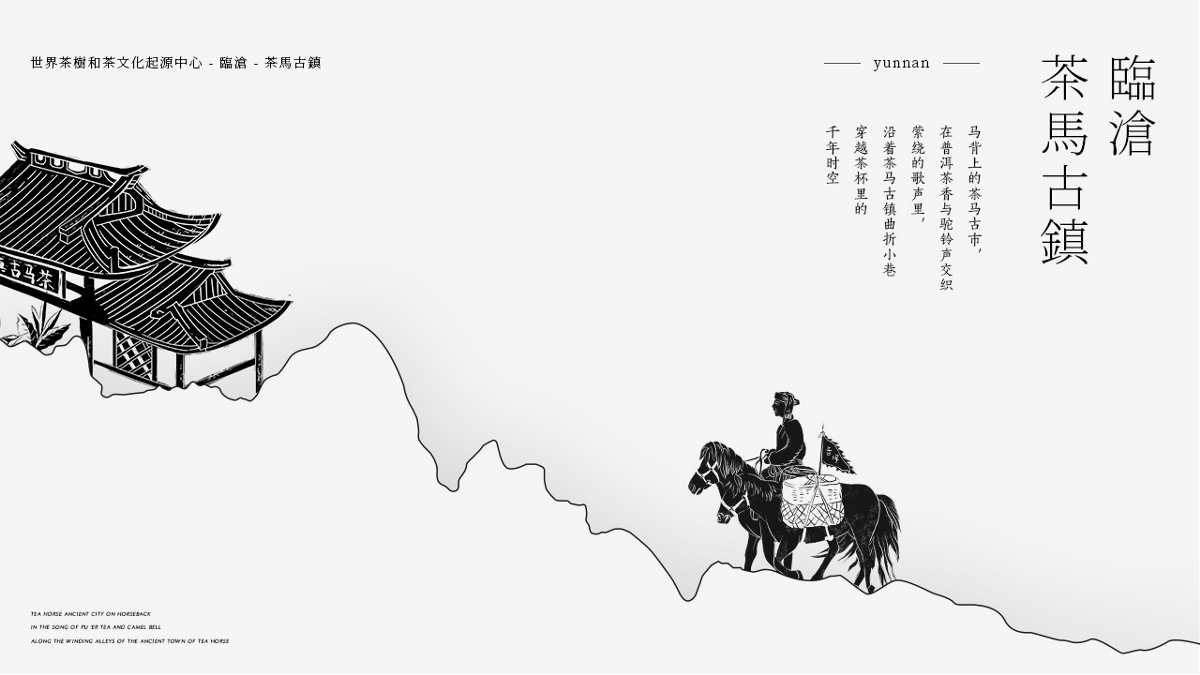 青柚设计 × 茶马古镇|追溯茶马古道千年历史的峥嵘岁月,激活万元级冰岛茶系统的视觉传达···