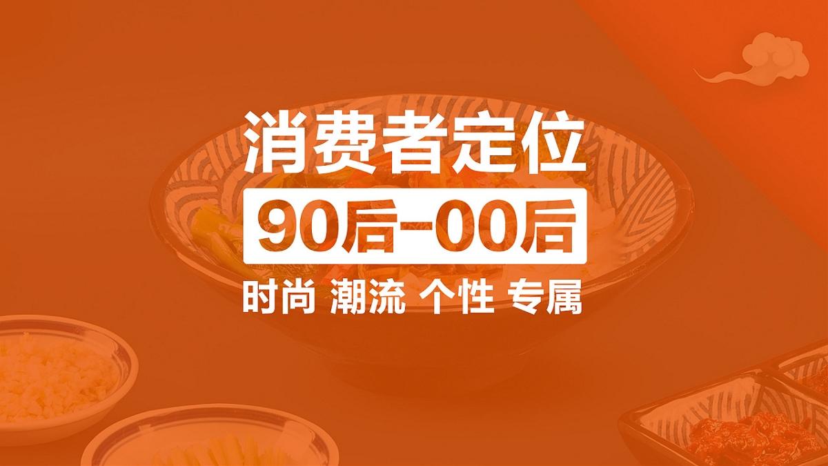 《咱+面》酸菜鱼面 餐饮品牌 手绘插画 VI设计包装设计