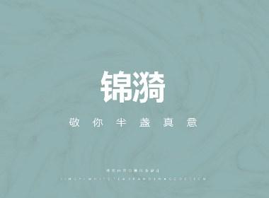 造塑创意X锦漪白茶 品牌形象及品牌包装全案设计