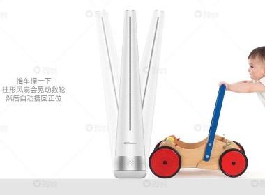 清凉一夏的智能小家电风扇设计