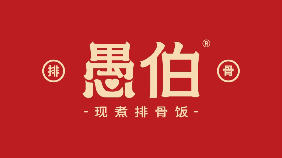 愚伯排骨饭 - 连锁餐饮品牌升级
