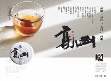造塑创意x黑白茶策  超全呼的普洱茶字体设计(壹)