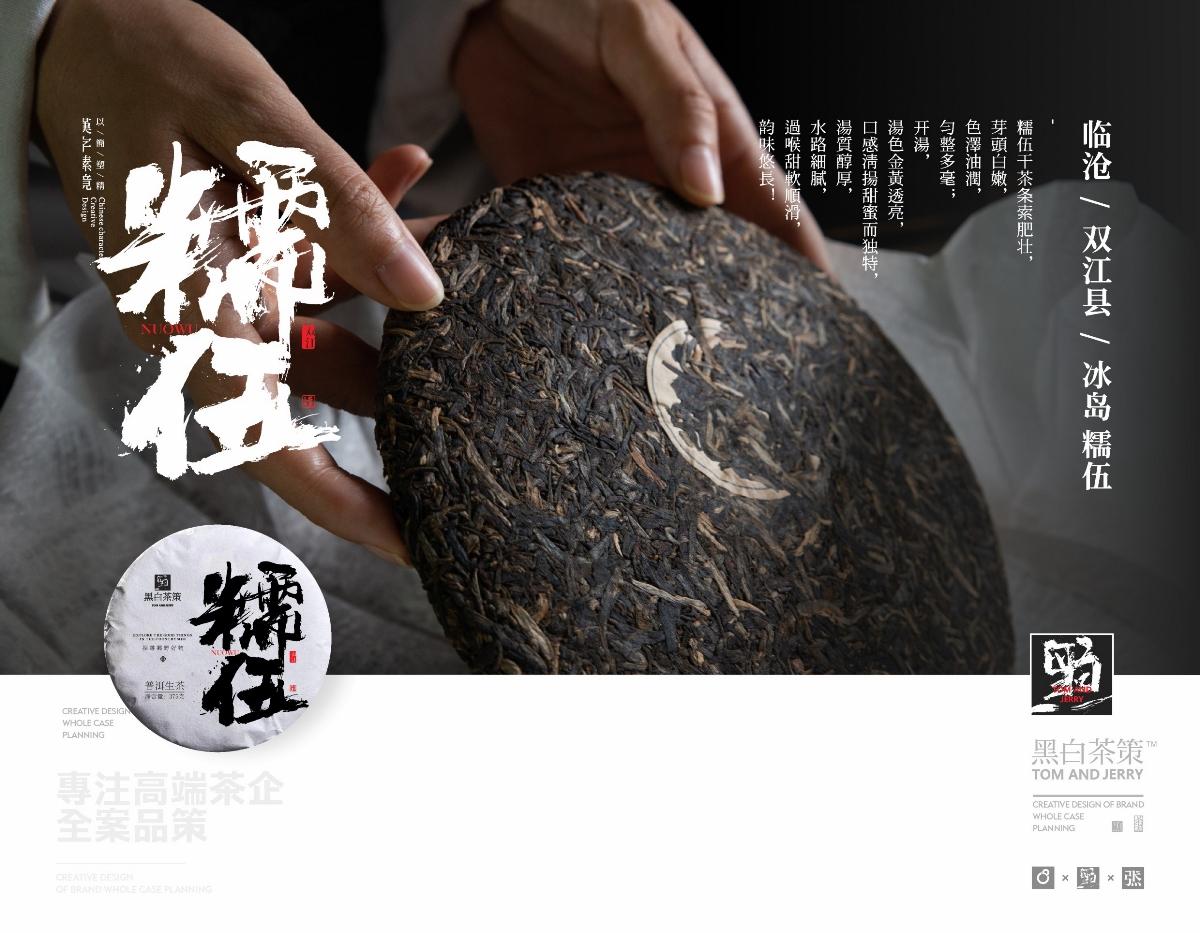造塑創意x黑白茶策  超全呼的普洱茶字體設計(壹)