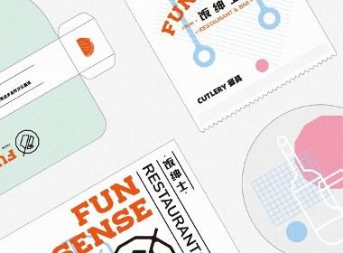 FUN SENSE 饭绅士-餐厅 | 品牌设计