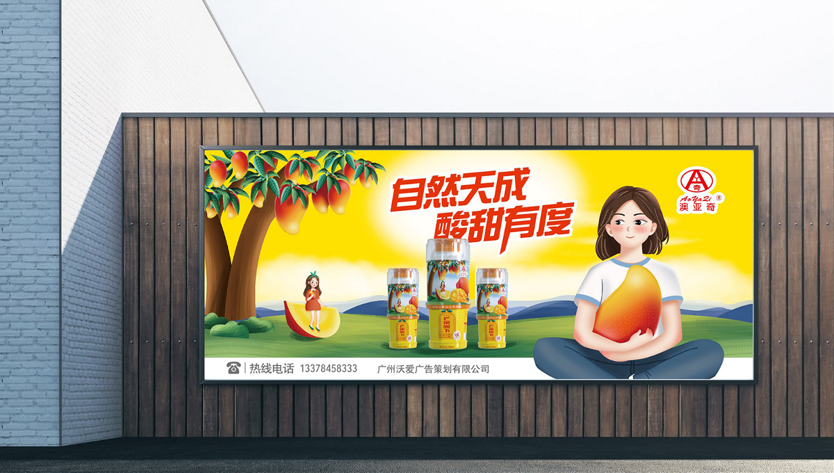 沃爱广告 澳亚奇 —— 自然天成,酸甜有度!果汁饮料包装设计,酸角包装设计