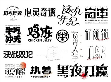 字体设计 I Font design2021