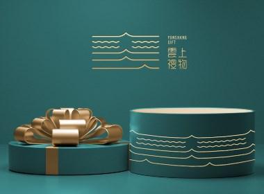 《云上礼物》品牌形象设计
