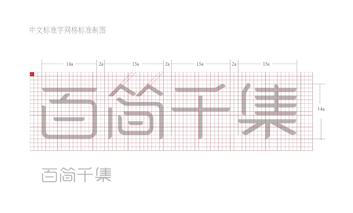特价购物平台(商城)--百简千集LOGO设计  标志设计  黑米设计