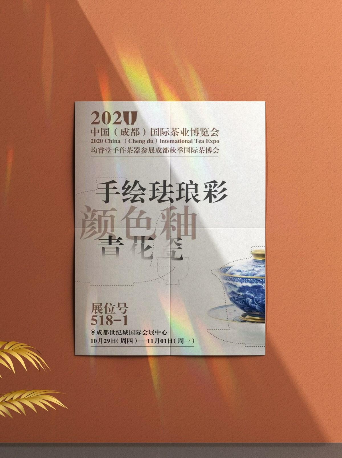 陶瓷瓷器四折页设计 博览会展会宣传海报设计