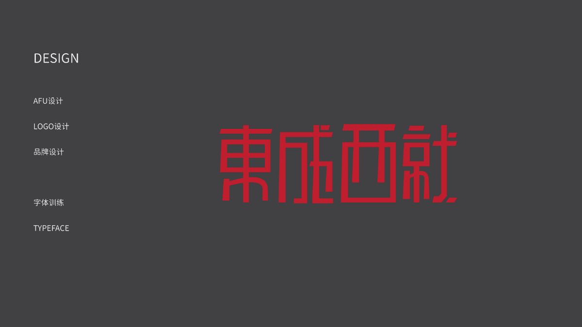 2020-字体整理