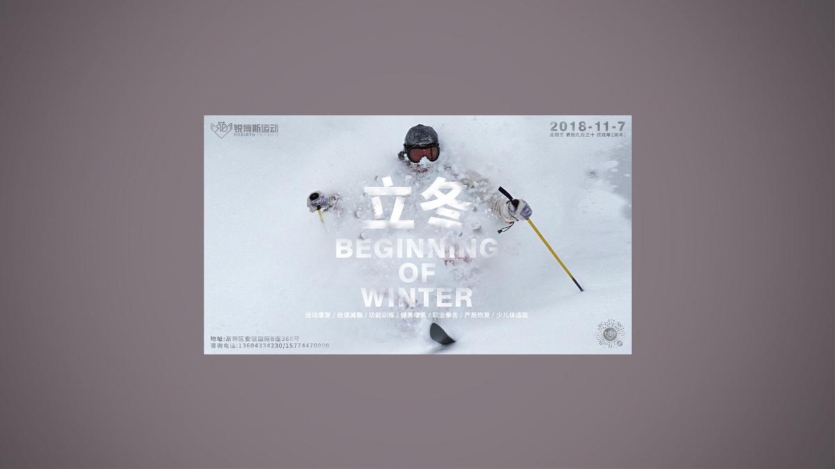 线上营销海报 · 锐博斯运动 Online poster · REBIRTH TRAINING