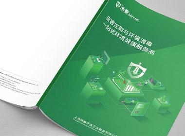 闽泰环境卫生服务商—企业画册