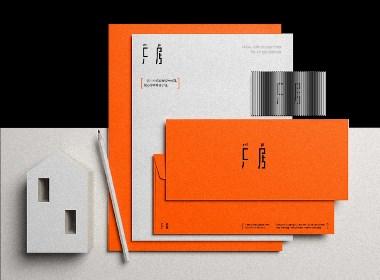 只居-室内软装品牌视觉设计