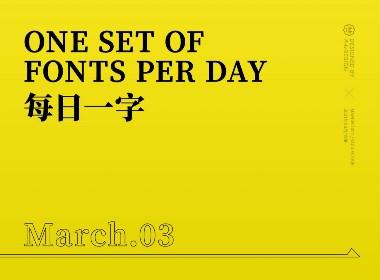 三月每日一字/合集