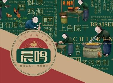 晨鸣扒鸡—徐桂亮品牌设计