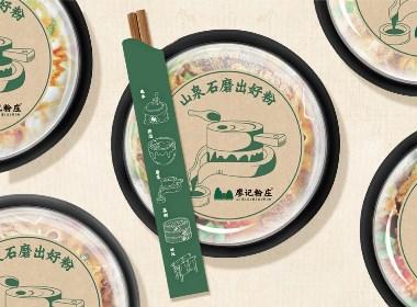 廖記粉莊 品牌設計