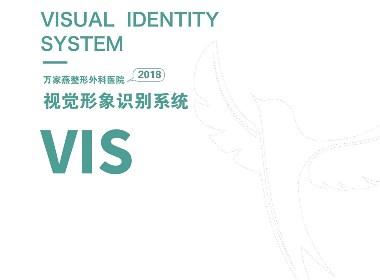 万家燕整形外科医院视觉形象识别系统