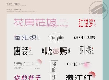 字体设计小结【七】