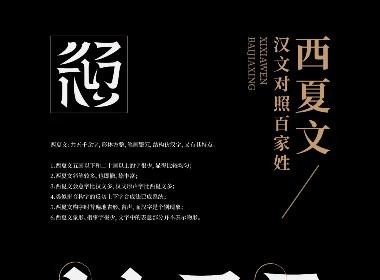 西夏文/百家姓字体设计