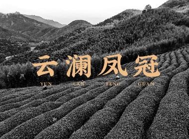 云澜凤冠茶叶品牌设计-必燃创意