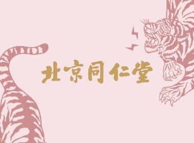 北京同仁堂 × Hellolink | 包装即广告 包装即传播