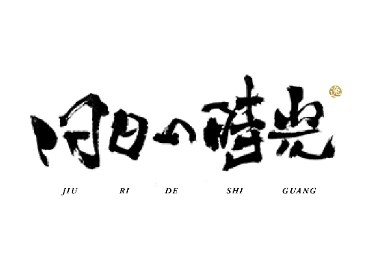 吕逸少手写书法字体