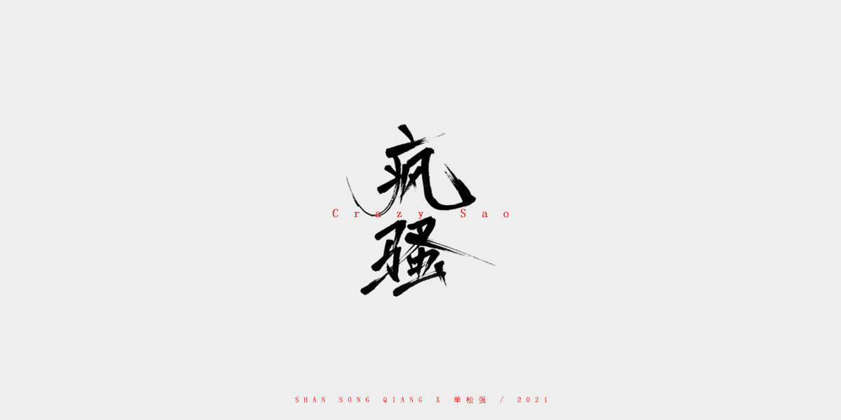 【秀丽笔】& 手写字体