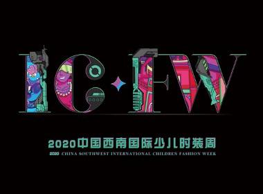 2020西南国际少儿时装周视觉全案策划设计